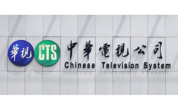 Chinese Television System - CTS
